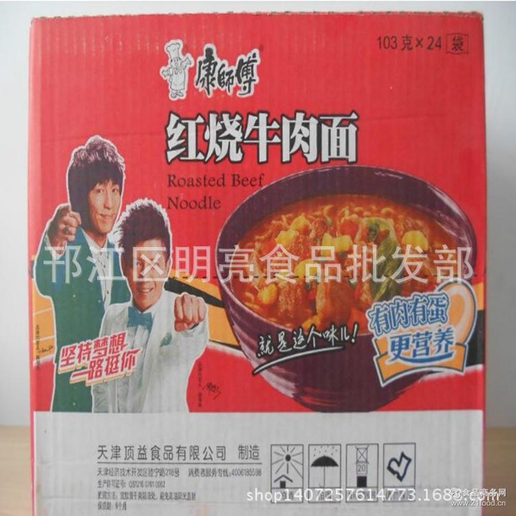 多种口味 红烧面方便面 康师傅 经典康袋 100gX24袋装整箱批发