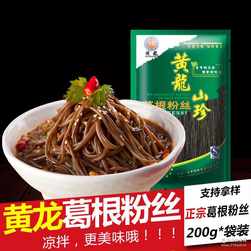 黄龙葛根粉丝200g袋装四川特产凉拌菜天然野生特色食材