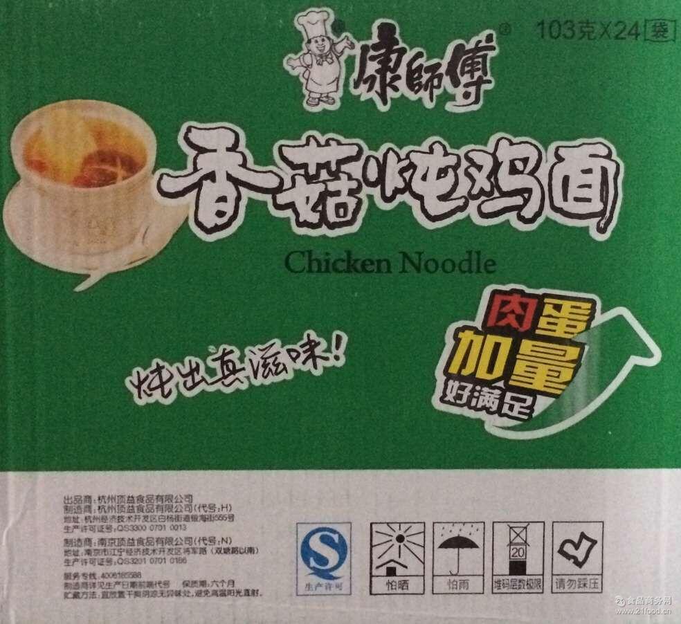 香菇炖鸡方便面快餐泡面 康师傅 103g*全国20袋装 整箱包邮批发