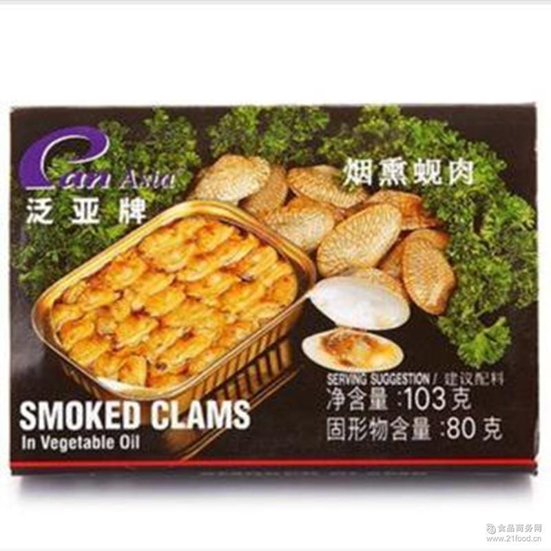 蚬肉 泰国泛亚牌 进口速食品 烟熏肉蚬肉103g 肉罐头 海产罐头