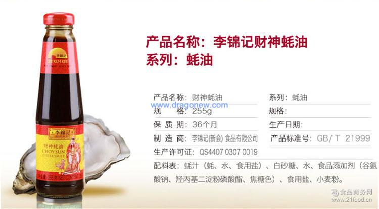 255g*12李锦记蚝油烩面腌制调味品便秘豆角财神v蚝油炒菜图片