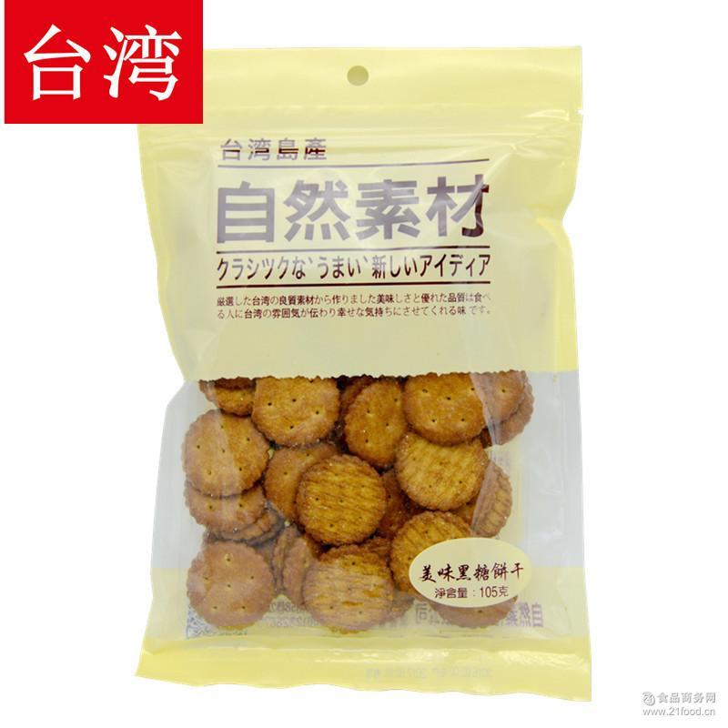 台湾进口 自然素材 进口饼干 休闲零食 美味黑糖饼105