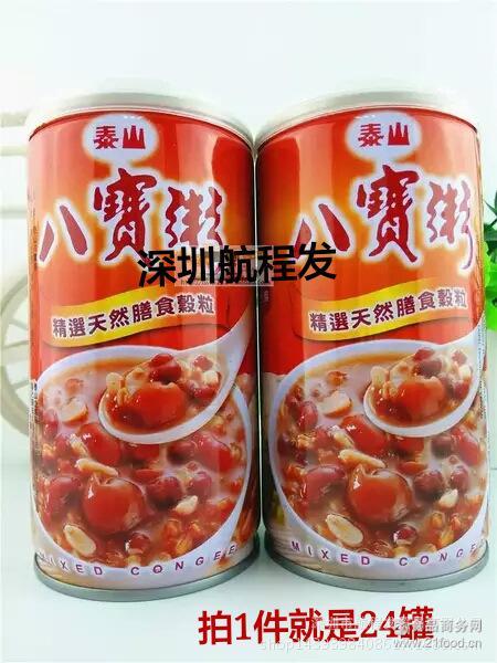 速食营养 行货 泰山八宝粥 24罐*375g克1箱 正品 台湾原装进口
