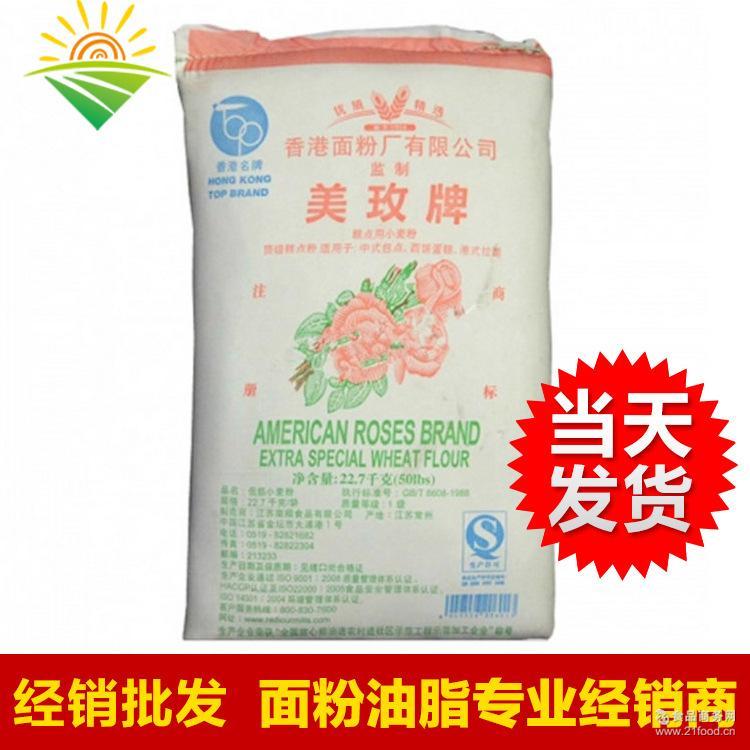 批发美玫牌低筋面粉*馒头低筋面粉全麦有机面包粉22.7kg/袋