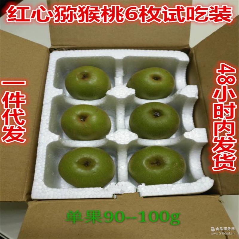 现货红心猕猴桃红阳奇异果6枚90到100克大果试吃装一件代发包邮