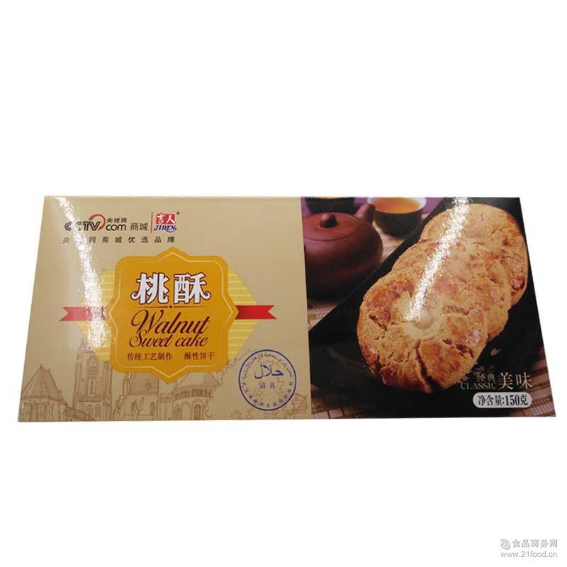 吉人经典桃酥饼干清真食品150g/盒休闲零食品超市社区便利店批发