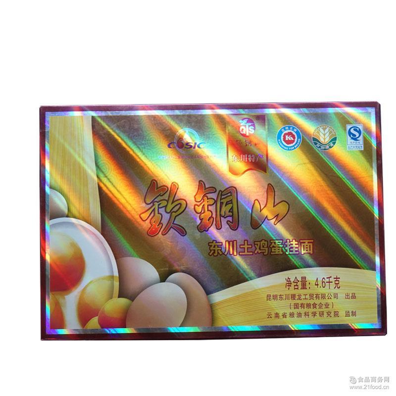 东川面条钦铜山4.6千克土鸡蛋挂面礼盒装云南特产东川挂面