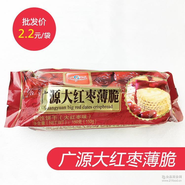 休闲零食广源大红枣薄脆饼干150g儿童孕妇营养早餐批发 吃货*