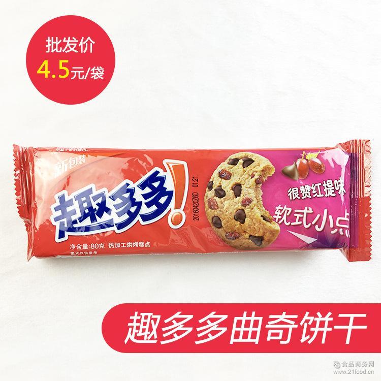 趣多多香酥曲奇饼干软式小点咖啡味红提味95g*包店主*诚招代理