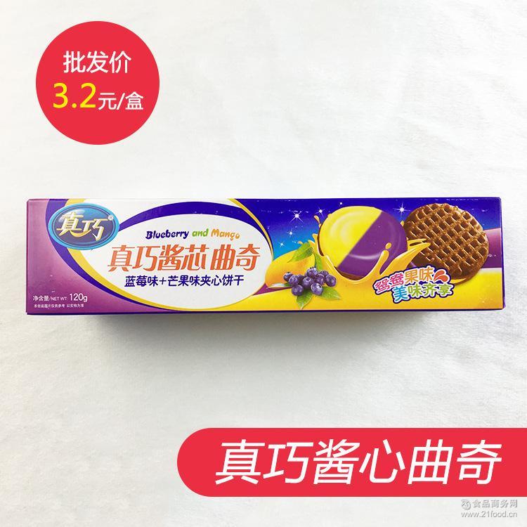 真巧酱心曲奇蓝莓味+芒果味夹心饼干120g鸳鸯果味下午茶*批发