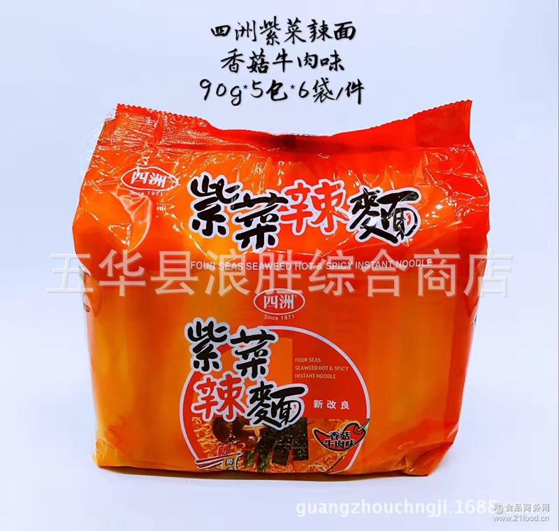 30包一箱 批发进口食品 香港四洲紫菜辣面香菇牛肉味90g