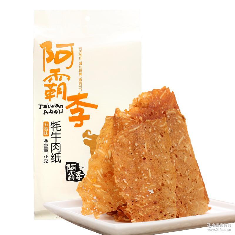 台湾肉纸办公休闲猪肉小吃零食阿霸李牦牛肉纸78g香辣味/五香味