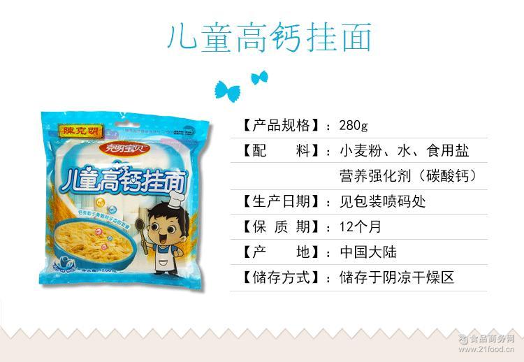 陈克明挂面 儿童面 高钙易消化儿童辅食营养面条280g/包