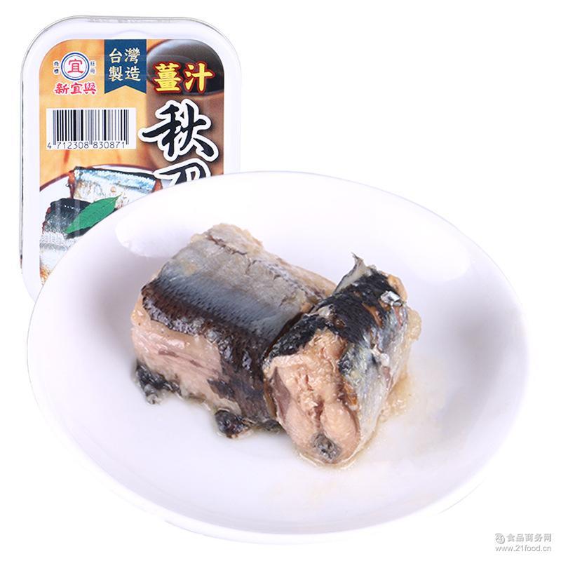 批发台湾制造新宜兴100g水产特产进口秋刀鱼罐头