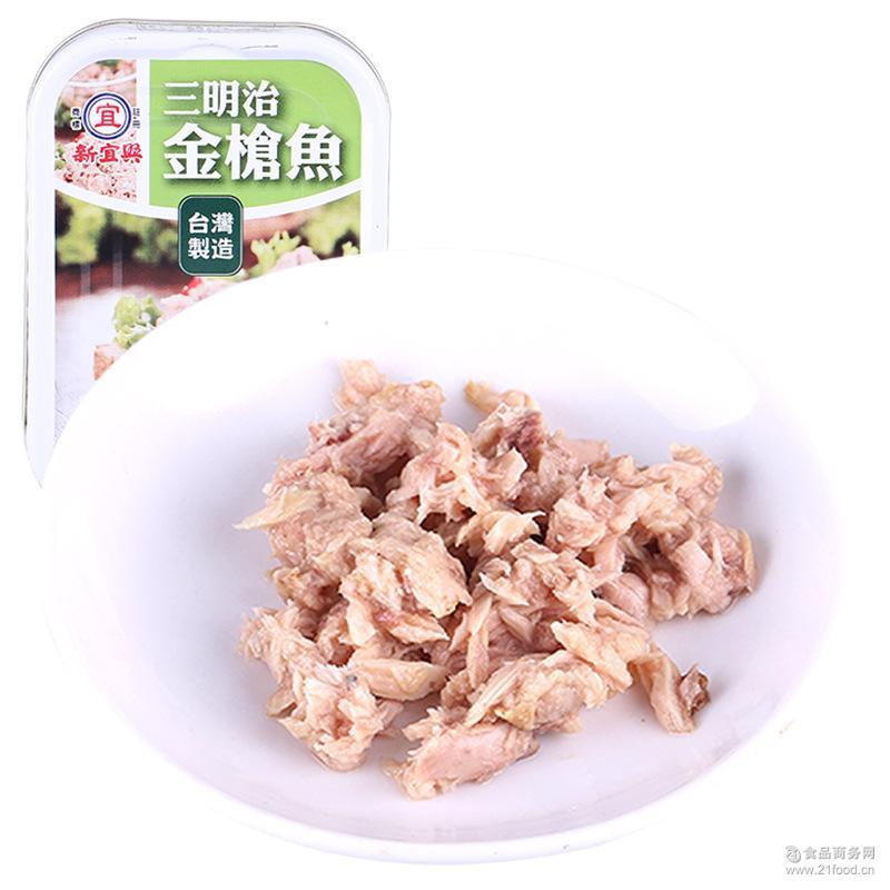 供应台湾进口水产罐头 新宜兴100g三明治金枪鱼鱼罐头