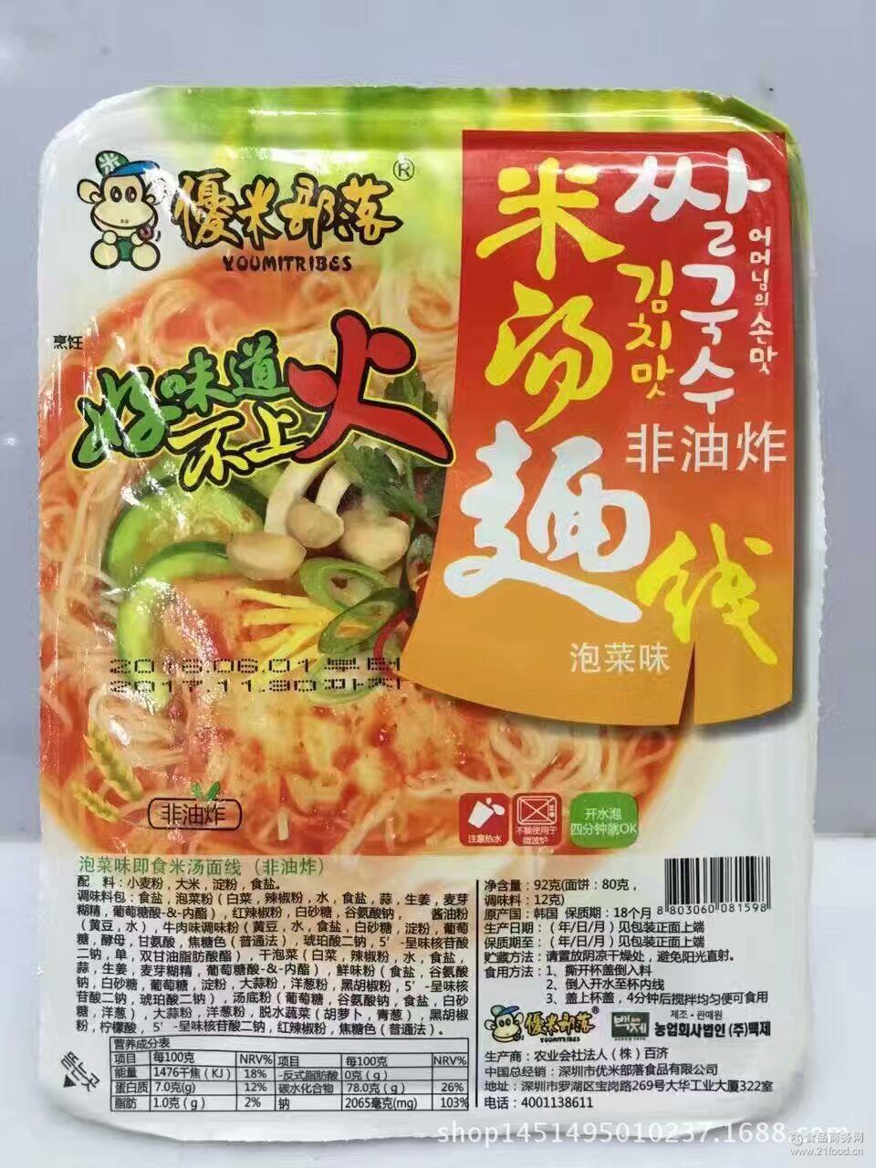 香辣味 速食面3味可选 泡菜味 优米部落米汤面线92克 鳀鱼味