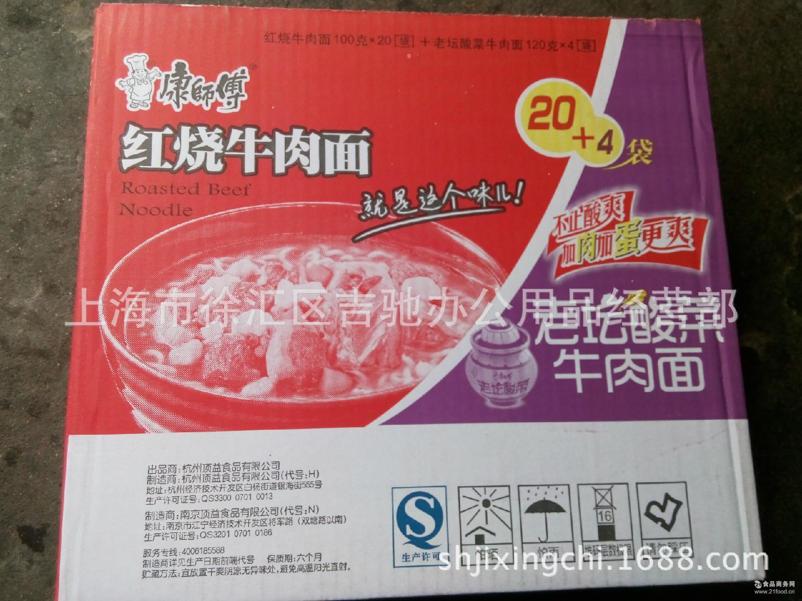 批发康师傅方便面袋装24包红烧牛肉+老坛酸菜20+4袋综合包装