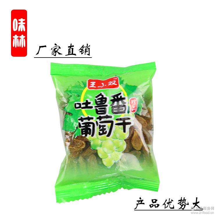 10斤独立小包厂价批发 新疆特产休闲零食 王小双吐鲁番葡萄干