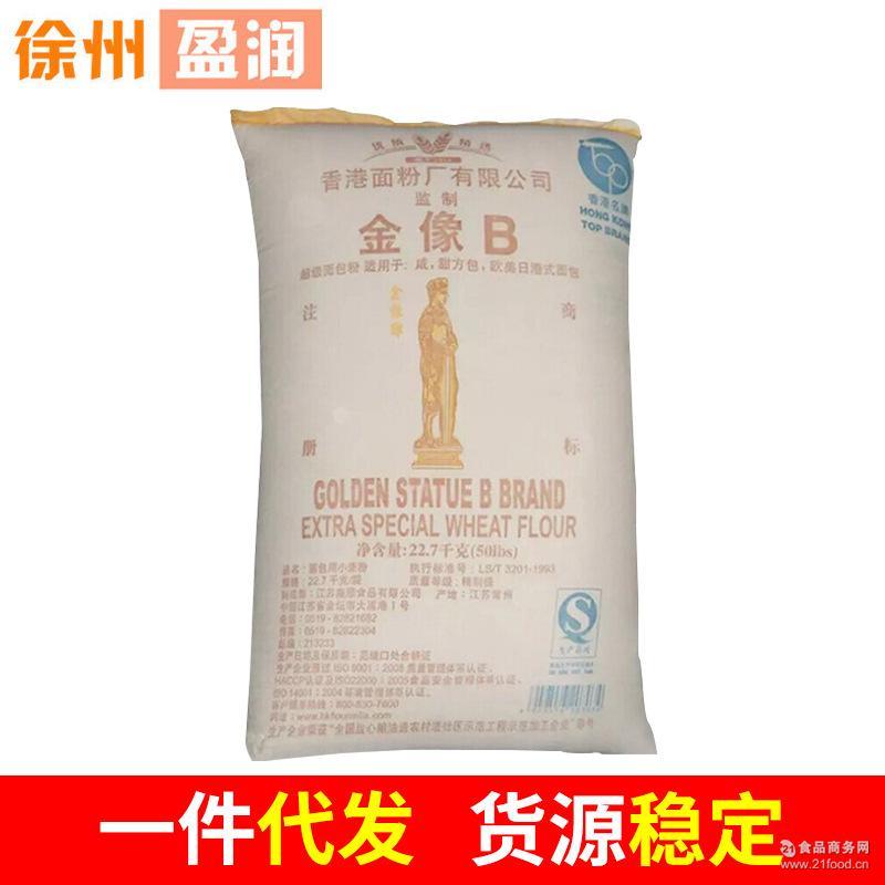 22.7kg/袋装 小麦粉 披萨蛋糕面包粉 南顺金像B高筋面粉 烘培原料