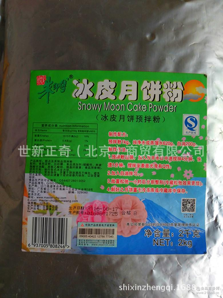 冰皮月饼粉 蛋糕预拌粉 2kg 原包装 朱师傅冰皮月饼粉