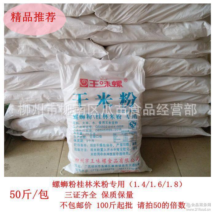 厂家直销王味螺柳州螺蛳粉桂林米粉专用干粉 特级干米粉米线批发