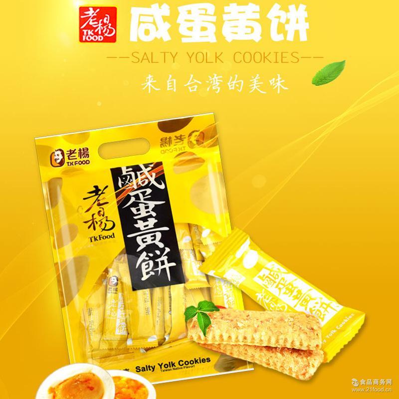 粗粮代餐食品 老杨方块酥台湾进口零食*老杨咸蛋黄饼干230g