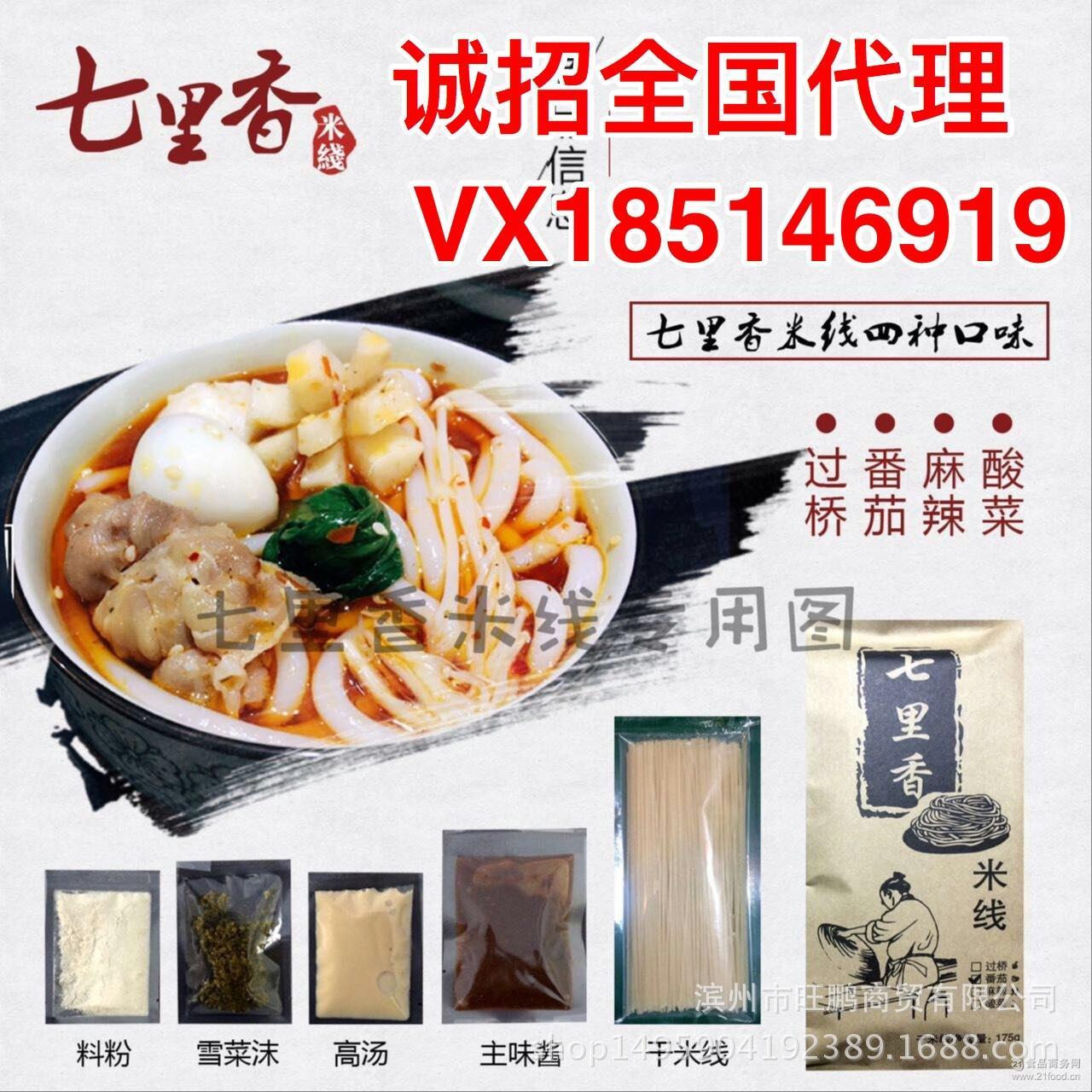 青州七里香过桥米线纯手工大米制作批发零售招代理20袋包邮图片