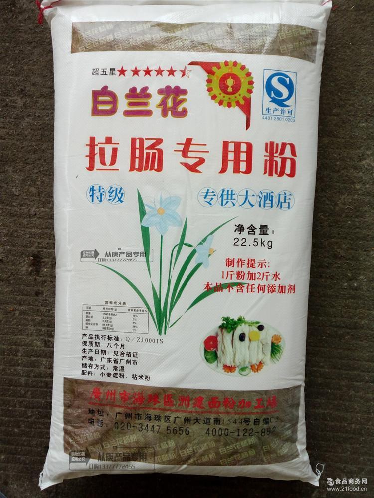 肠粉专用粉 特级五星肠粉 白兰花拉肠专用粉 广东小吃 直销