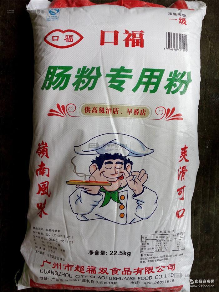 拉肠粉 口福壹级 45斤 直销 肠粉 肠粉专用粉