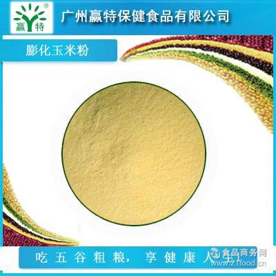 供应食品级膨化玉米粉