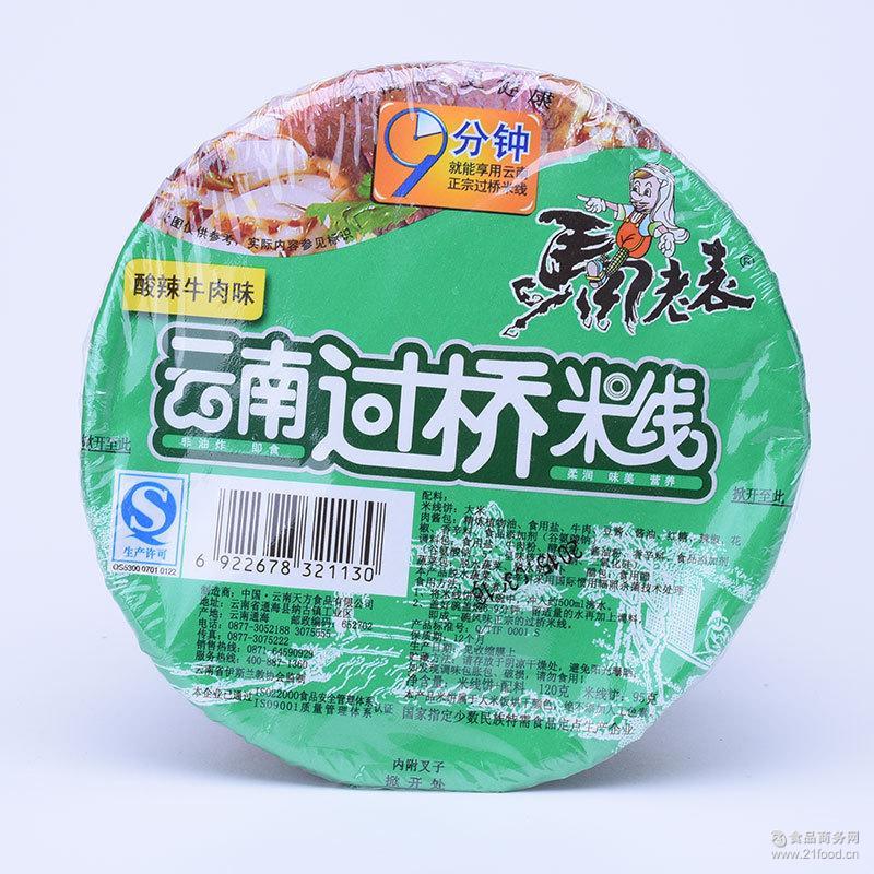 马老表方便过桥米线120g 桶装多口味即食米线批发云南特产美食