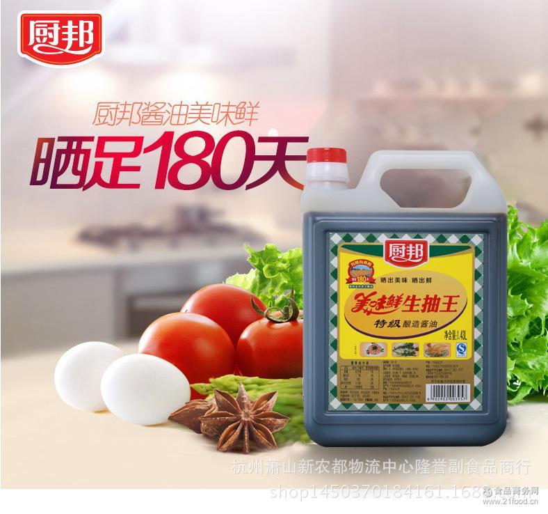 低价批发 厨邦美味鲜生抽王1.43L特级酿造酱油鲜调味品冷菜*