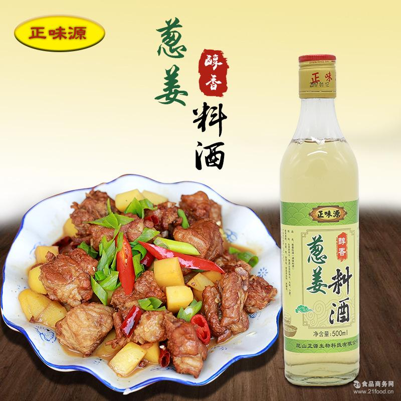 调味厨房调味品料酒 香味浓郁去腥解膻酱油 正源葱姜料酒500ml/瓶
