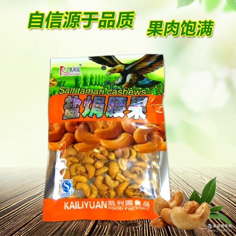 批发86g盐焗腰果 干果坚果炒货批 休闲食品