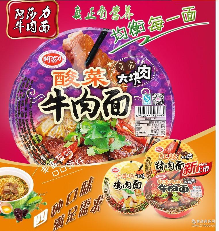 台湾风味阿莎力香辣牛肉面红烧猪肉面老母鸡肉泡面酸菜牛肉方便面
