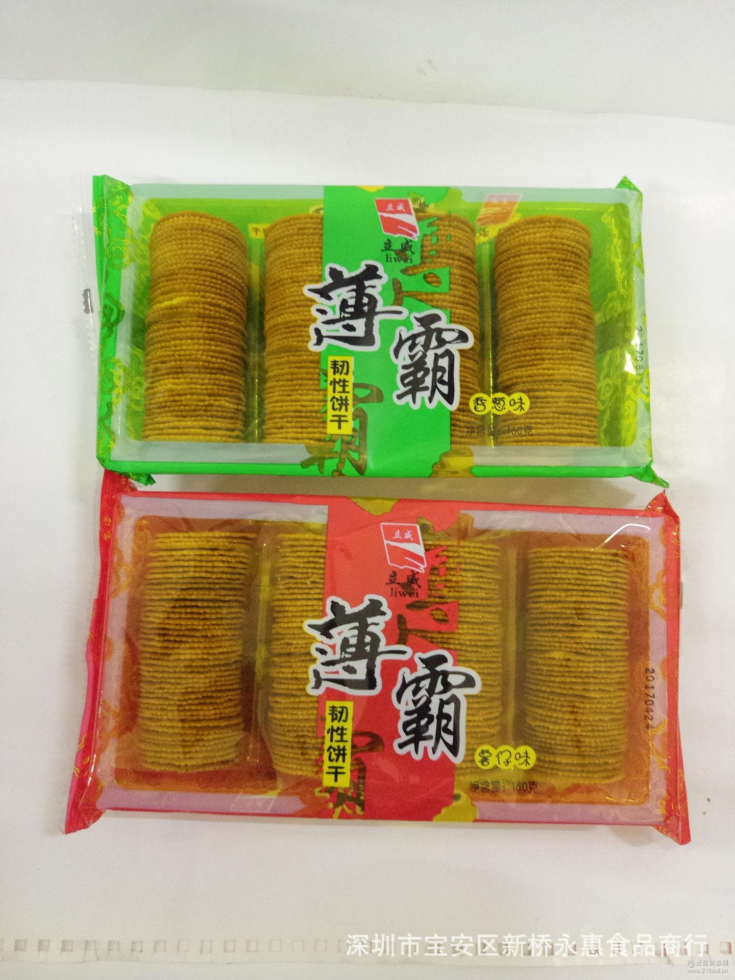 立威160g薄霸香脆薄饼干多味休闲零食广东深圳食品批发量大优惠