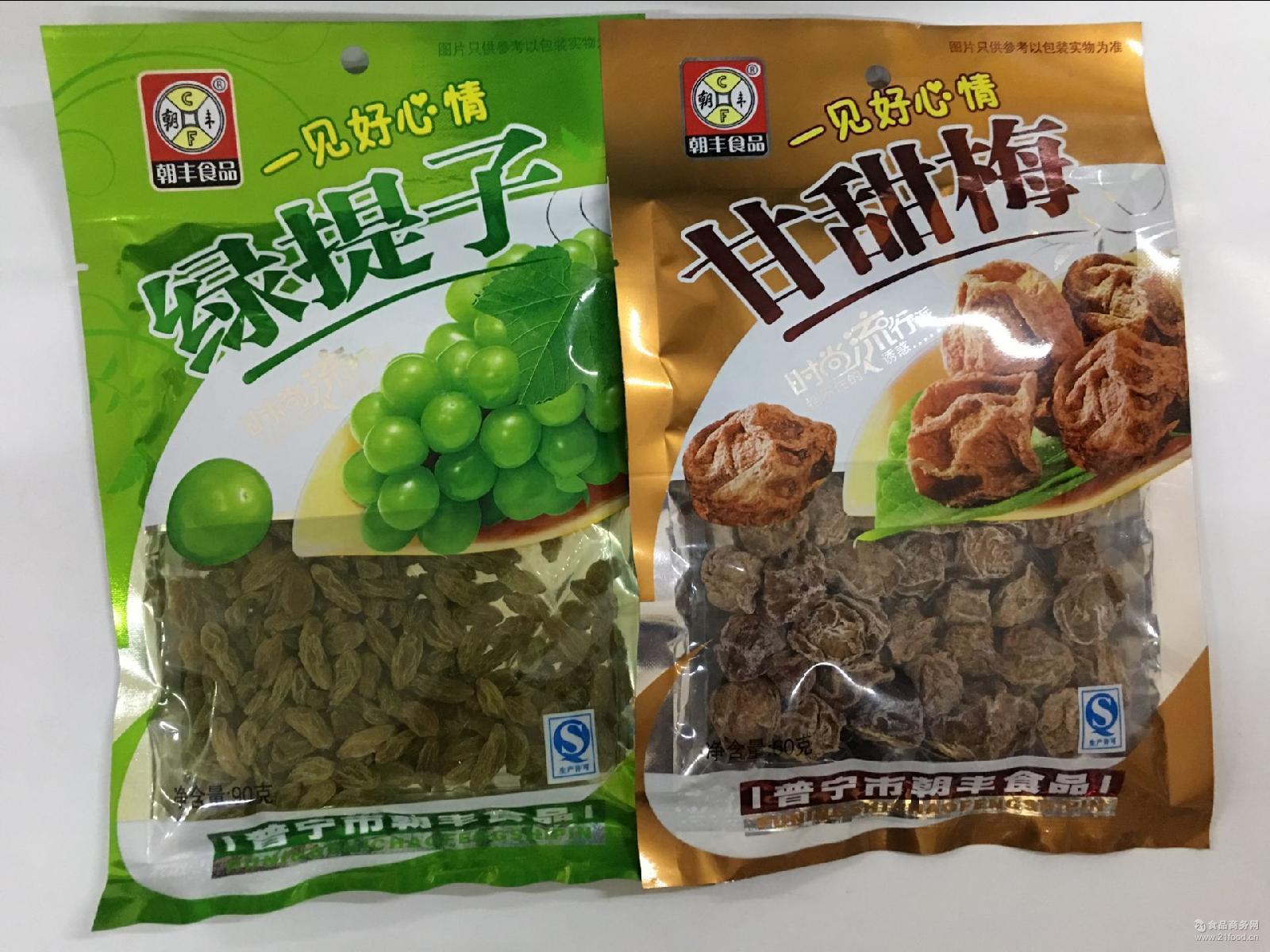 朝丰好心情60g甘甜梅/90g绿提子广东深圳食品批发量大优惠