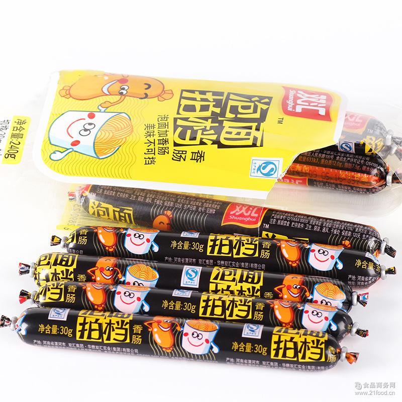 双汇240g袋装火腿肠多种口味广东深圳食品代理 量大优惠 假一赔