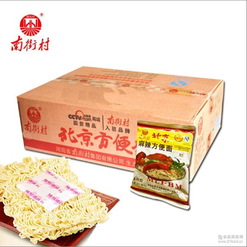 南街村北京麻辣方便面68g40袋代装泡面干吃面干脆面零食特产批发