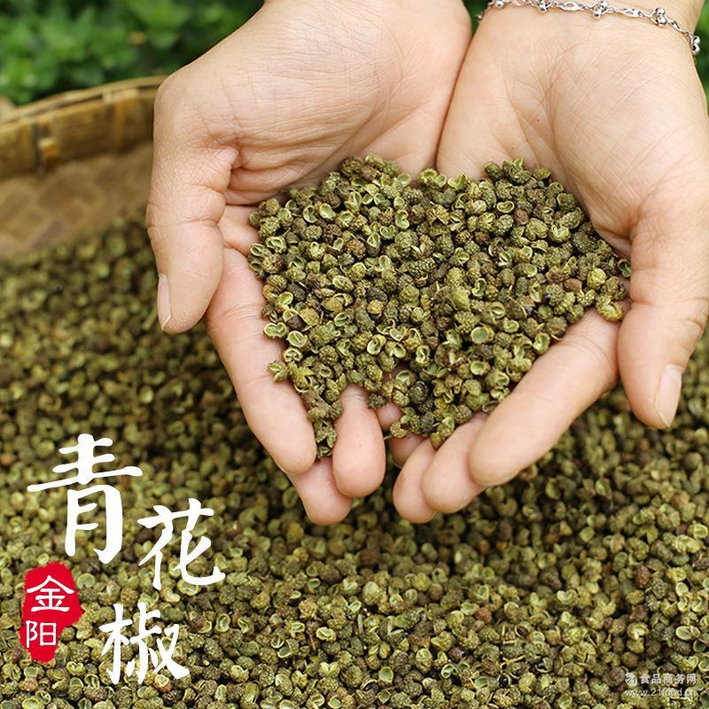 云南特产农家青花椒粒藤椒批发泡脚花椒麻椒粉面鱼调料卤料包100g