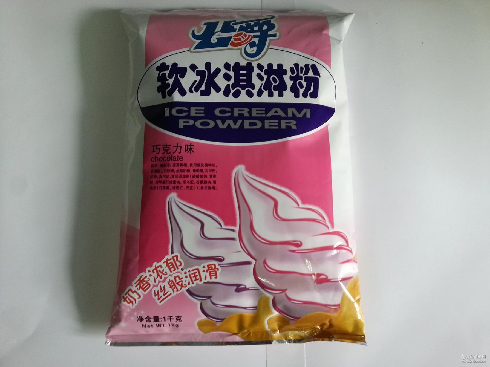 公爵软冰淇淋粉冰激凌粉香草芒果巧克力草莓等12种口味1kg*12
