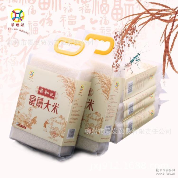 大米杂粮 广西大米批发 景翔记富硒米 特产农产品