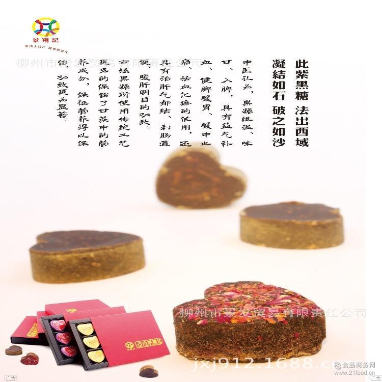古法黑糖 景翔记 纯手工制作 广西特产 玫瑰黑糖块