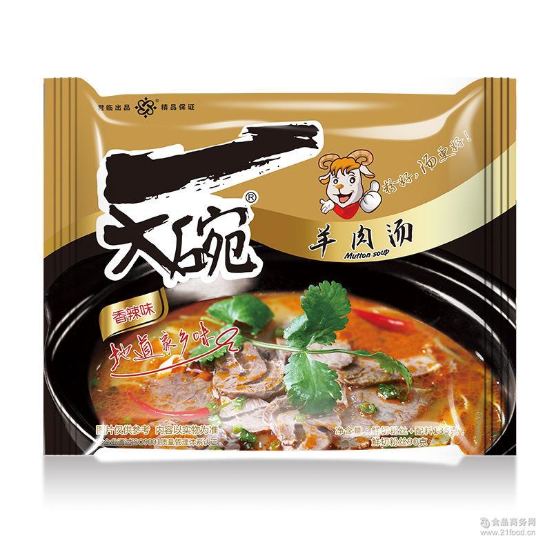 安徽美味淮南羊肉汤 即食方便粉 速食粉丝汤袋装 香辣羊肉汤 原味