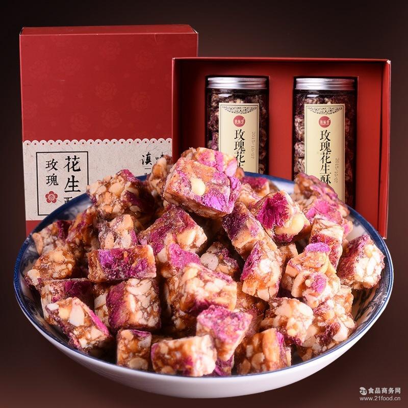 花生酥云南特产玫瑰花生酥糖220g*2瓶休闲零食糖果小吃送礼礼盒品