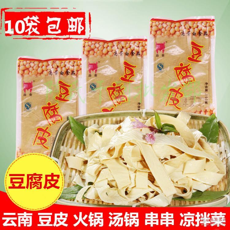 云南石屏豆腐皮豆腐干豆刺品火锅好食品10包包邮