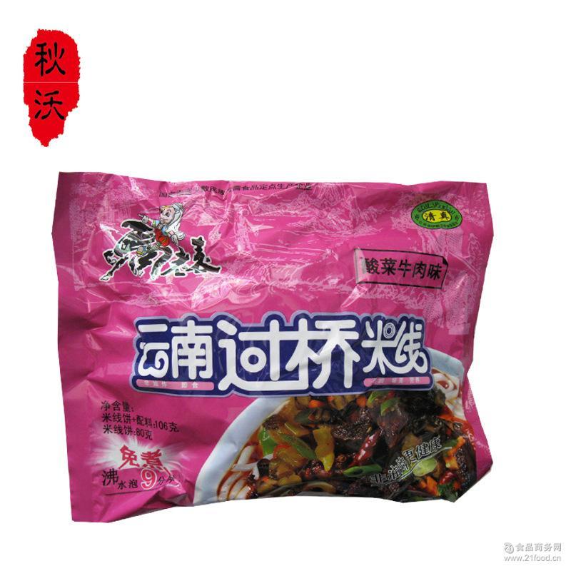 马老表 方便即食 云南过桥米线 清真 酸菜牛肉味106克X24袋