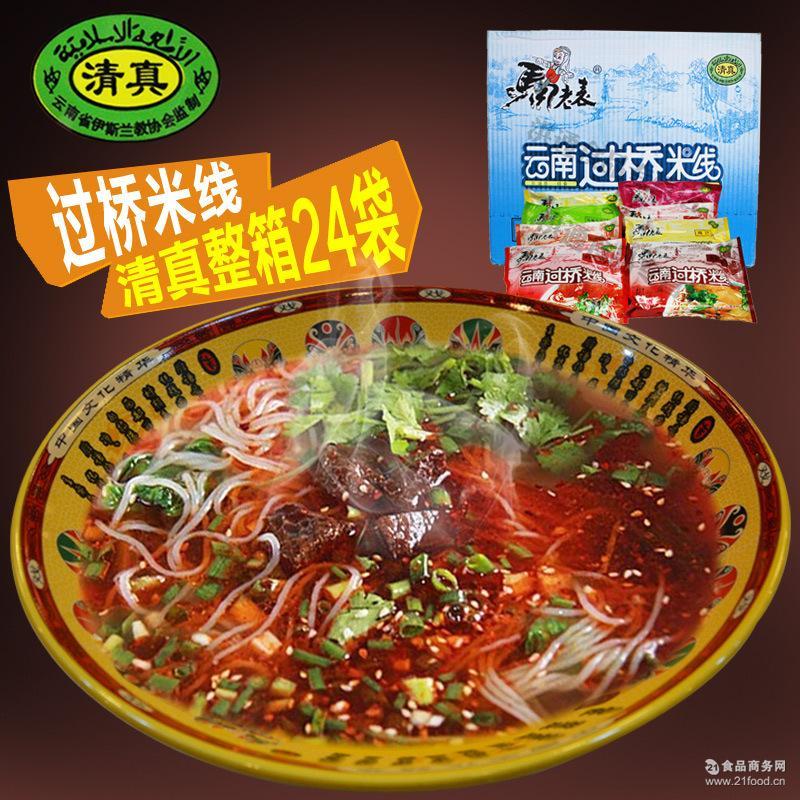 马老表过桥米线综合箱24包清真小锅米线速食美味方便面 云南特产