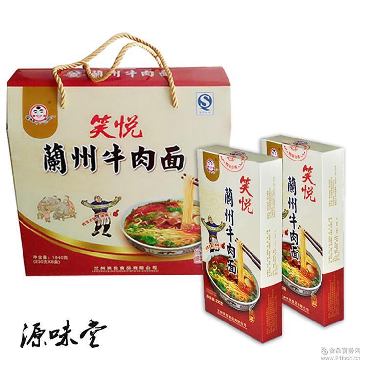 中国兰州牛肉面保鲜湿面礼盒装正宗拉面 1840g/8盒源味堂批发供应