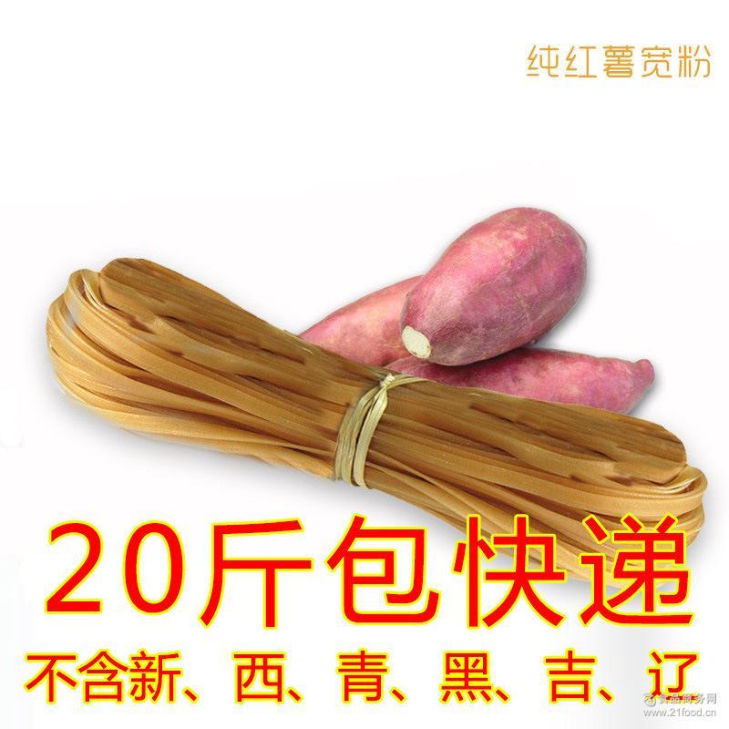 麻辣烫宽粉火锅店* 优质红薯宽粉条火锅粉 厂家直销重庆火锅粉